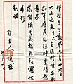 Letter from Sun Li-jen to Zhang Bang-jie.jpg