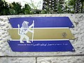 Lion Jerusalem trail-1 (3556704584).jpg