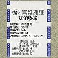 MRT Zuoying Station iPASS add-value receipt 20190309.jpg