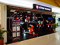 MSI Syntrend Flagship Store 20190706.jpg