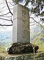 Minochi Dam cenotaph.jpg