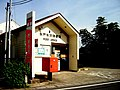 Mito Yonezawa Post Office (水戸米沢郵便局) - panoramio.jpg