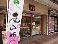Mitsuya honpo 20200731-1.JPG