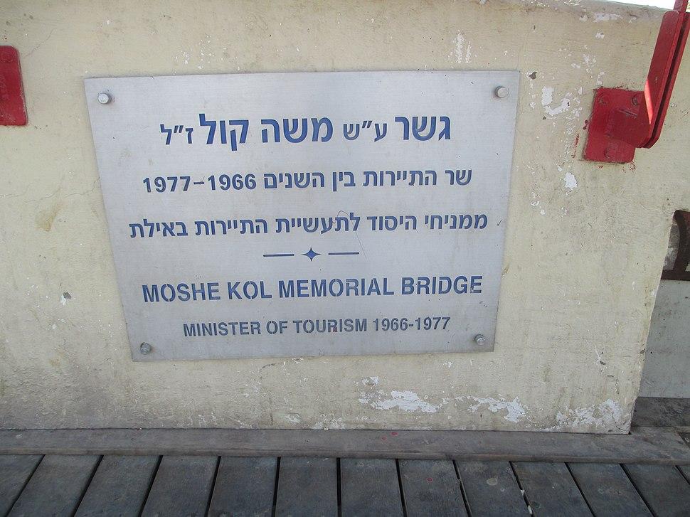 Moshe Kol bridge in Eilat