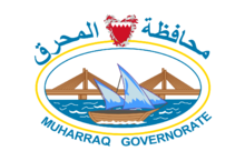 Muharraq Governorate Flag.png