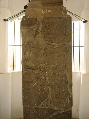 Myazedi inscription - Image: Myazedi Inscription Burmese