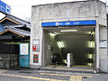 Nagoya-subway-H01-Takabata-station-entrance-1-20100316.jpg