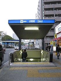 Nagoya-subway-T08-Osu-kannon-station-entrance-2-20100315.jpg