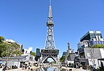 Nagoya TV Tower1.jpg