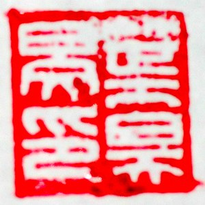 "Seal (emblem) - A Baiwen name seal, read up-down-right-left: Ye Hao Min Yin (lit. ""Seal of Ye Haomin"")"