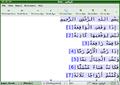 Noor 1.2.1 Qur'anic study tool Sura Al-Waaqia.png
