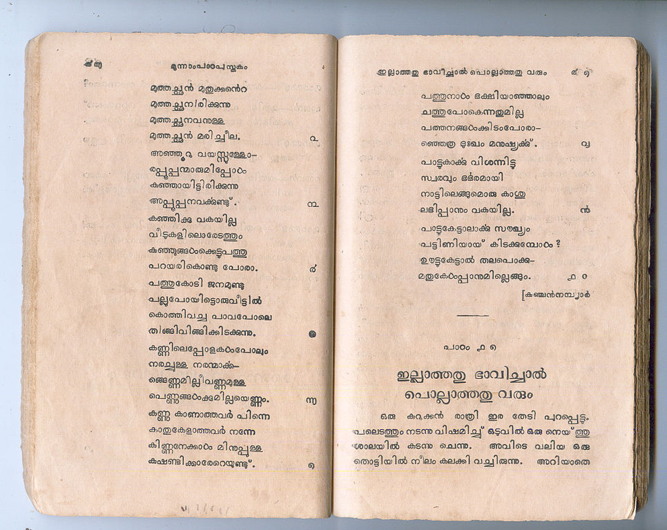 File:Old Malayalam 002 jpg - Wikimedia Commons