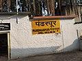 Pandharpur railway station.jpg