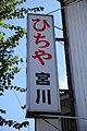 Pawn Shop Miyagawa Signboard 20170924.jpg