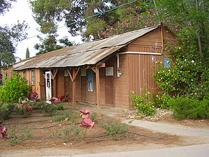 PikiWiki Israel 14135 The first hut in Kibbutz Gal On.JPG