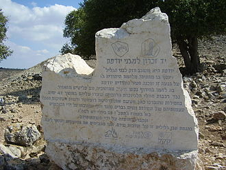 Siege of Yodfat - Modern memorial to the defenders of Yodfat