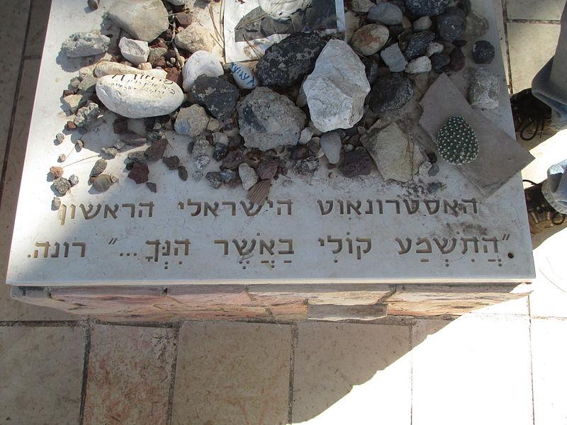 קברות אילן ואסף רמון