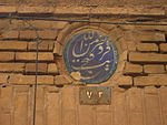 Portal of old house - nishapur gold bazaar - ayah of Quran - tile 5.JPG