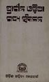 Prachina Odia Gadya Sankalana.pdf