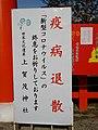 Pray for recovery from COVID-19 in Kamigamo-jinja.jpg