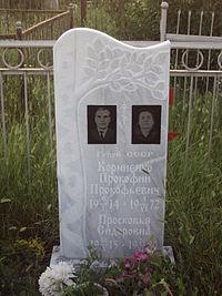 Prokofiy Kornienko grave4.JPG