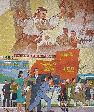 Propaganda in North Korea - Image: Pyongyang Film Studio mural detail