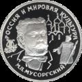 RR5415-0006R М.П.Мусоргский.png