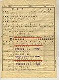 Resume nurse Taiwan 1942.jpg