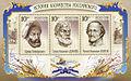 Rus Stamp-Kazachestvo-2009.jpg