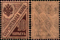 Russia 1918 Liapine 5 stamp (Savings 10k) and back.png