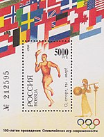 Russia stamp 1996 № 271.jpg