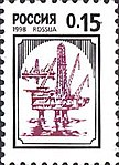 Russia stamp 1998 № 408.jpg
