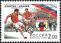 Russia stamp no. 543 - Spartak-Alania.jpg