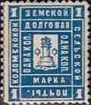 Russian Zemstvo Kolomna 1889 No12 stamp 1k blue.jpg