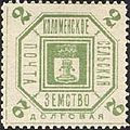 Russian Zemstvo Kolomna 1895 No35 stamp 2k small resolution.jpg