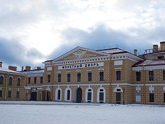 Saint Petersburg Mint - Image: Saint Petersburg Mint