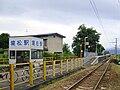 Sakaimatsu station01.JPG