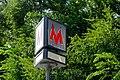 Samara Metro sign (Знак Самарского метро) (6917281632).jpg