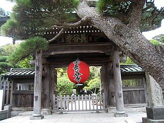 Hase-dera (Kamakura) - Image: Sammon main gate