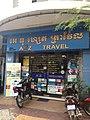 Sangkat Phsar Chas, Phnom Penh, Cambodia - panoramio (8).jpg