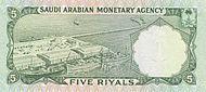 SaudiArabiaP12a-5Riyals-(1966)-donatedth b.jpg