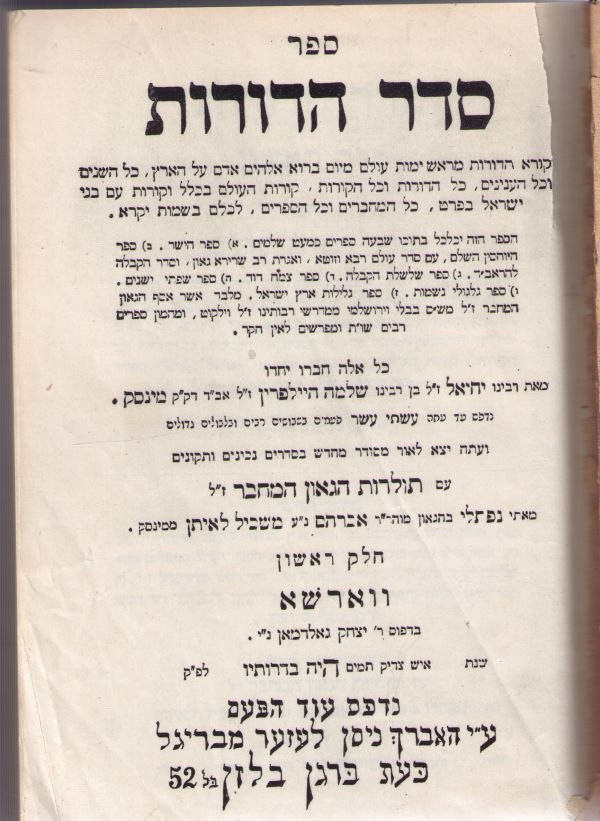 Seder hadorot