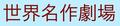 Sekai meisaku gekijō (logo).png
