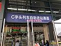 Self-service Entrance of Dongguan Railway Station.jpg