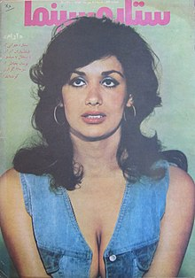 Setareh Cinema magazine cover, Issue 64.jpg