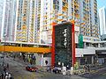 Shek Kip Mei Estate 2012 part3.JPG