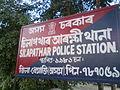 Silapathar police Station.jpg
