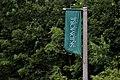 Skidmore College (banner), Saratoga Springs, New York.jpg
