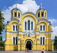 St. Volodymyr's Cathedral in Kiev (cropped).jpg