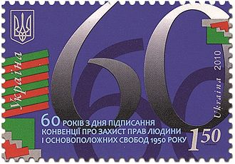 European Convention on Human Rights - Ukrainian stamp, commemorating 60 years of European Convention on Human Rights